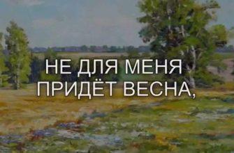 """История песни """"Не для меня придет весна"""""""