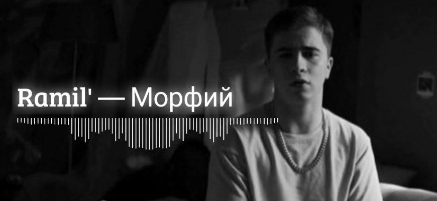 """Смысл песни """"Морфий"""" - Рамиль"""